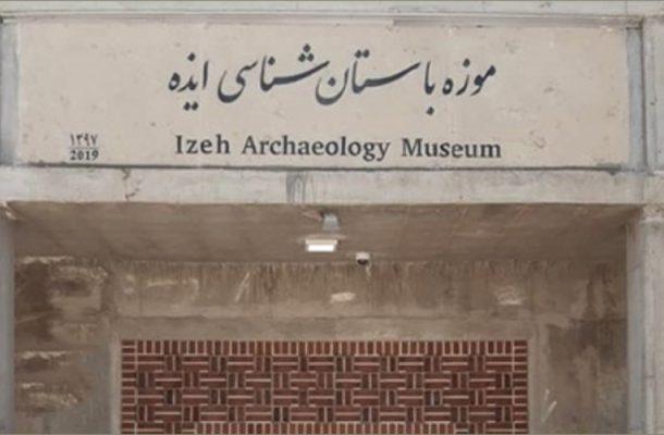 موزه شوشتر | سهم فراموششده شوشتر از حوزه موزهها؛ اینجا سُرنا را از ته میدمند