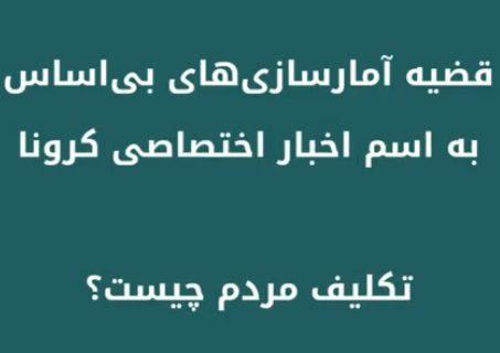 شایعات و عدم انتشار آمار کرونا در خوزستان