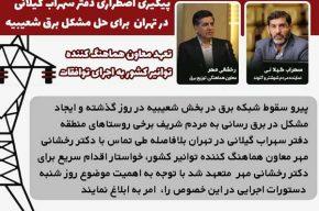 پیگیری اضطراری دفتر سهراب گیلانی در تهران برای حل مشکل برق شعیبیه