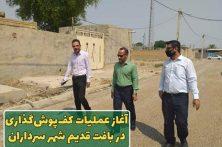 آغاز عملیات کفپوشگذاری در بافت قدیم شهر سرداران