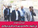 پل شهید محمدی؛ تکمیل بهزودی