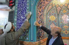 مساجد شوشتر در آستانه ماه مبارک رمضان غبارروبی شدند