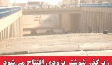 زیرگذر شوشتر بزودی افتتاح میشود