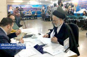 حجت الاسلام سادات ابراهیمی در وزارت کشور ثبت نام کرد/همراه با تصاویر
