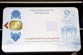 کارت ملی هوشمند |۱۳هزار و ۹۶ فقره کارت ملی هوشمند در شوشتر صادرشد
