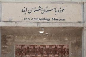 موزه شوشتر   سهم فراموششده شوشتر از حوزه موزهها؛ اینجا سُرنا را از ته میدمند